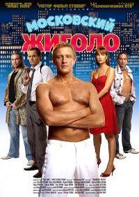 Московский жиголо 2008 смотреть онлайн бесплатно
