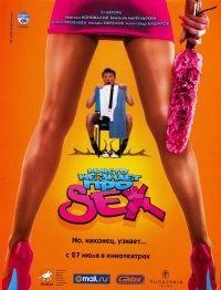 Никто не знает про секс 2006 смотреть онлайн бесплатно