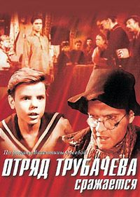 Отряд Трубачева сражается 1957 смотреть онлайн бесплатно