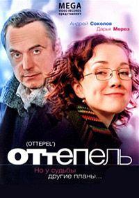 Оттепель 2008 смотреть онлайн бесплатно