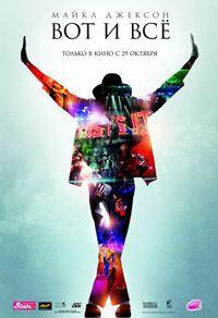 Майкл Джексон: Вот и всё 2009 смотреть онлайн бесплатно