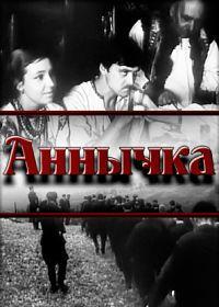 Аннычка (Анничка) 1968 смотреть онлайн бесплатно