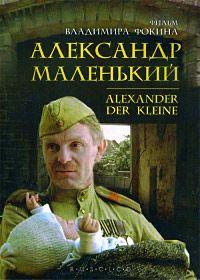 Александр Маленький (Alexander Der Kleine) 1981 смотреть онлайн бесплатно