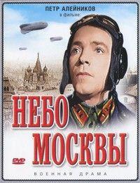 Небо Москвы 1944 смотреть онлайн бесплатно