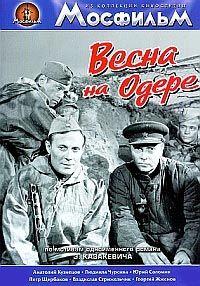 Весна на Одере 1967 смотреть онлайн бесплатно