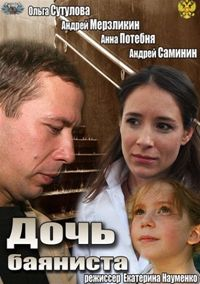 Дочь баяниста 2012 смотреть онлайн бесплатно