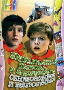 Приключения Петрова и Васечкина, обыкновенные и невероятные 1983 смотреть онлайн бесплатно