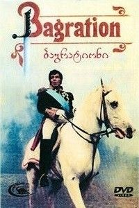 Багратион 1985 смотреть онлайн бесплатно