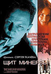 Щит Минервы 2003 смотреть онлайн бесплатно