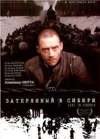 Затерянный в Сибири 1991 смотреть онлайн бесплатно