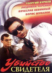 Убийство свидетеля 1990 смотреть онлайн бесплатно