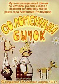 Соломенный бычок 1971 смотреть онлайн бесплатно