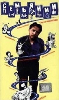 Семьянин 1991 смотреть онлайн бесплатно