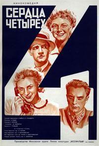 Сердца четырех 1941 смотреть онлайн бесплатно