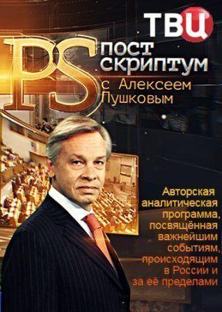 Постскриптум с Алексеем Пушковым 2020 смотреть онлайн бесплатно