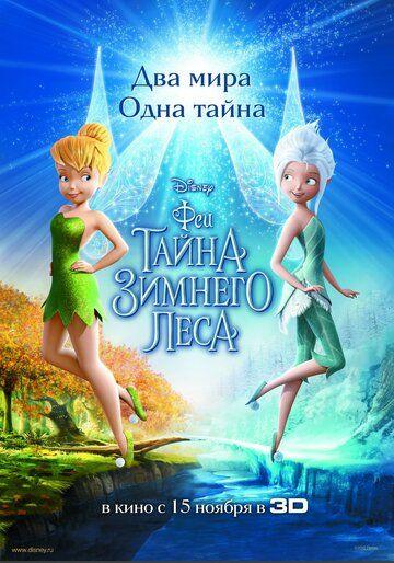 Феи: Тайна зимнего леса 2012 смотреть онлайн бесплатно