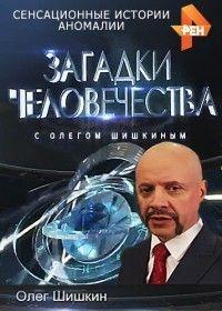 Загадки человечества с Олегом Шишкиным 2020 смотреть онлайн бесплатно