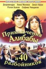 Приключения Али-Бабы и сорока разбойников