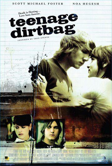 История странного подростка 2009 смотреть онлайн бесплатно