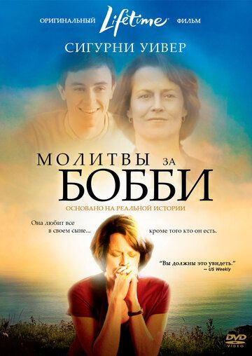 Молитвы за Бобби 2008 смотреть онлайн бесплатно