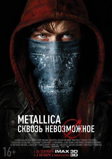 Metallica: Сквозь невозможное 2013 смотреть онлайн бесплатно