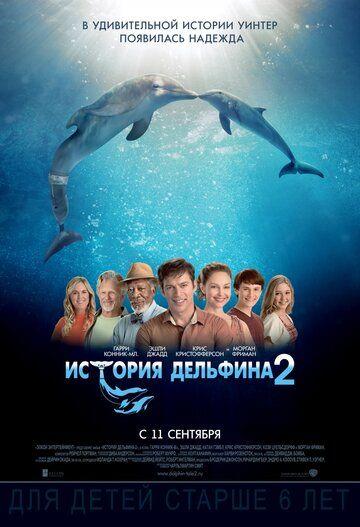 История дельфина 2 2014 смотреть онлайн бесплатно