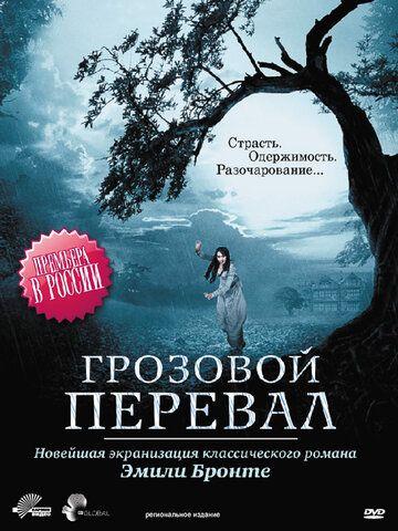 Сериал Грозовой перевал смотреть онлайн бесплатно все серии