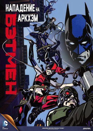 Бэтмен: Нападение на Аркхэм 2014 смотреть онлайн бесплатно