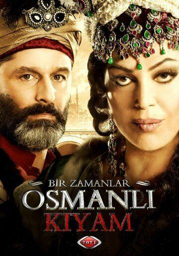 Сериал Однажды в Османской империи: Смута смотреть онлайн бесплатно все серии