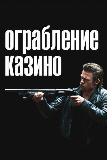Ограбление казино 2012 смотреть онлайн бесплатно