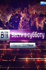 Вести в субботу с Сергеем Брилевым
