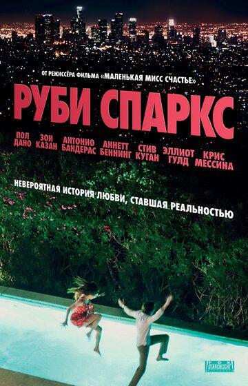 Руби Спаркс 2012 смотреть онлайн бесплатно