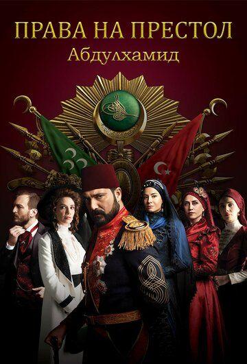 Сериал Права на престол Абдулхамид смотреть онлайн бесплатно все серии