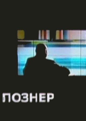 Познер 2008 смотреть онлайн бесплатно