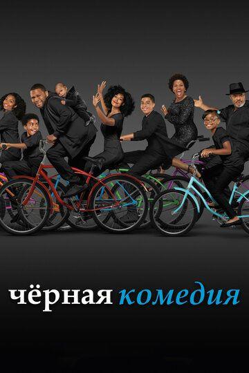 Сериал Черноватый смотреть онлайн бесплатно все серии
