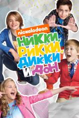 Никки, Рикки, Дикки и Дон