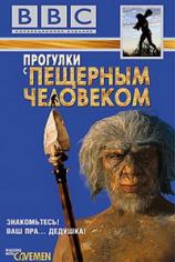 BBC: Прогулки с пещерным человеком