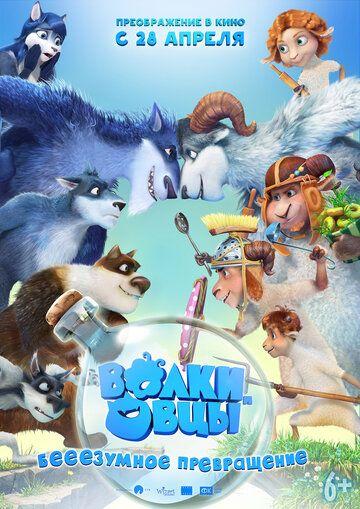 Волки и овцы: бе-е-е-зумное превращение 2016 смотреть онлайн бесплатно