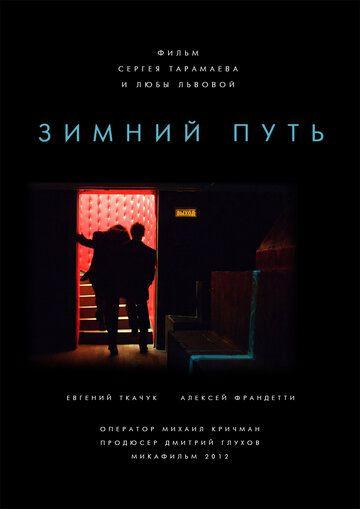 Зимний путь 2012 смотреть онлайн бесплатно