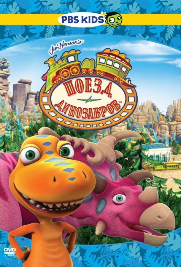 Поезд динозавров 2009 смотреть онлайн бесплатно