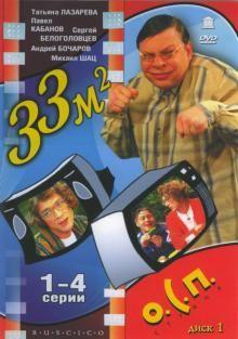Сериал 33 квадратных метра смотреть онлайн бесплатно все серии