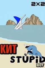 Кит Stupid show