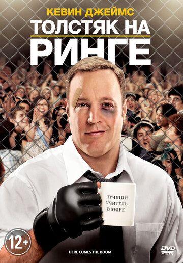 Толстяк на ринге 2012 смотреть онлайн бесплатно