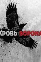 Кровь ворона