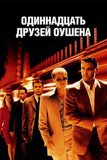 Одиннадцать друзей Оушена 2001 смотреть онлайн бесплатно