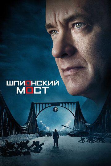 Шпионский мост 2015 смотреть онлайн бесплатно