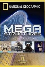 Суперсооружения / Мегаструктуры