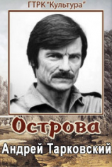 Острова. Андрей Тарковский