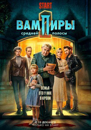 Сериал Вампиры средней полосы смотреть онлайн бесплатно все серии