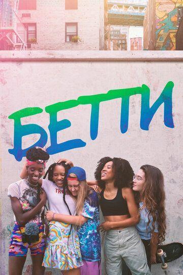 Сериал Бетти смотреть онлайн бесплатно все серии
